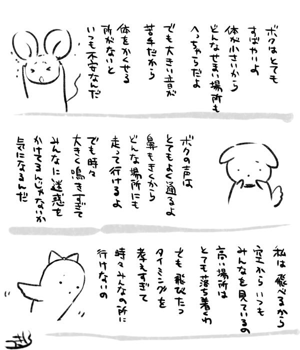 うさぱぱシリーズ